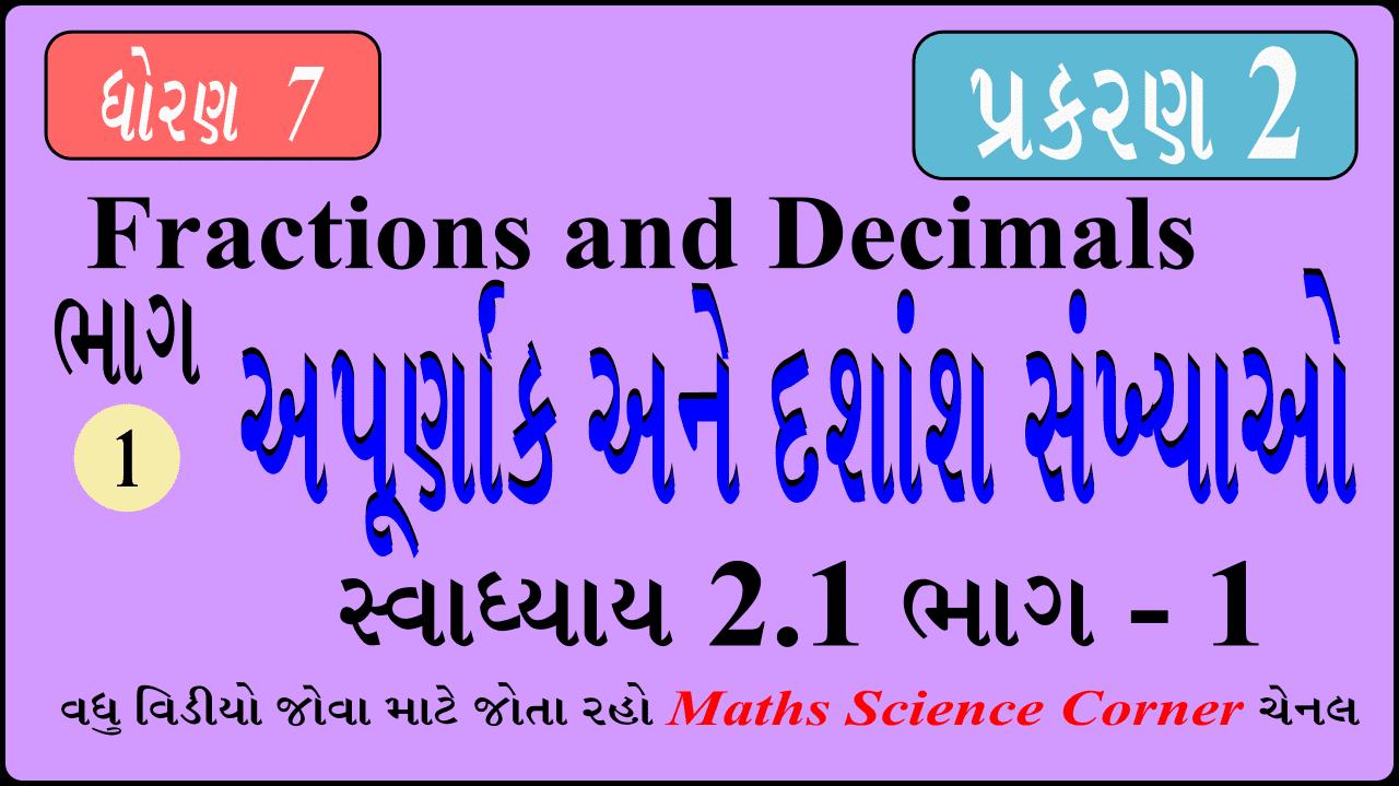 Maths Std 7 Chapter 2 Ex 2.1 Part 1 Video