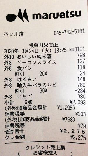マルエツ 六ッ川店 2020/3/24 のレシート