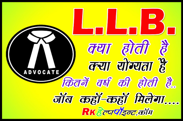 which course is best in LLB,what is llb,law degree