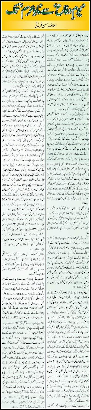 Youm-e-difa Say Mah-e-Azam Tak - Urdu Article - Shehar-e