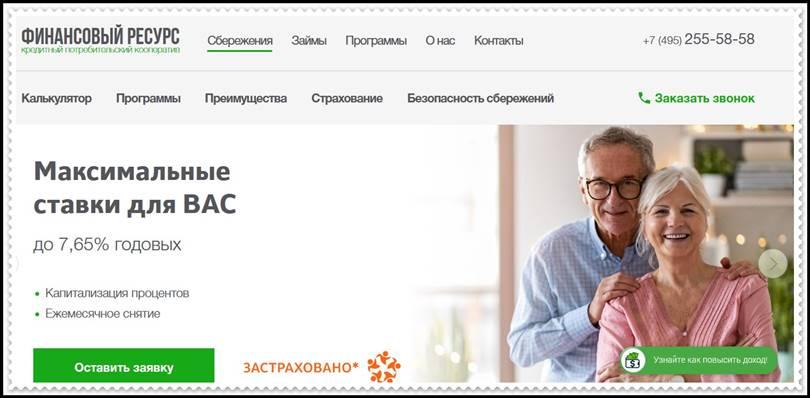 Мошеннический сайт fr.com.ru – Отзывы, развод, платит или лохотрон? Мошенники КПК «Финансовый ресурс»