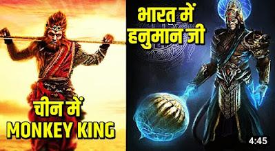 आज हम आपको बताएंगे कि क्या हनुमान जी को चाइना वाले Monkey King के नाम से पूजतें हैं-