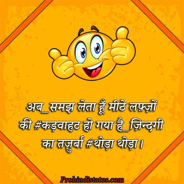 Emotional Shayari In Hindi On Life - Emotional Shayari In Hindi