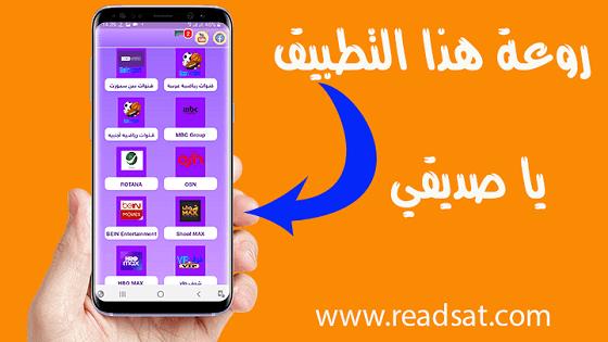 تحميل تطبيق Mr Connect افضل تطبيق لمشاهدة القنوات الرياضية والافلام مجانا على هاتفك