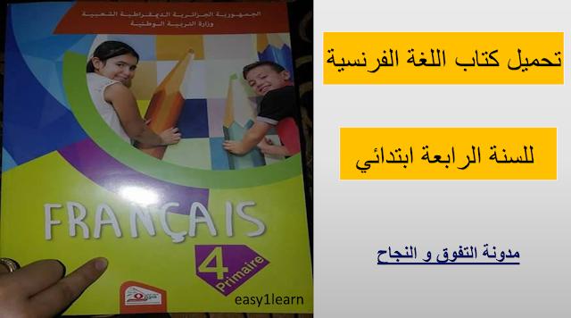 """كتاب-اللغة-الفرنسية """"الرابعة ابتدائي"""" - مدونة النجاح التعليمية"""