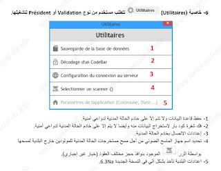 جديد برنامج الحالة المدنية بالفرنسية سبتمبر 2019 EtatCivil_Fr 6.3Na - صفحة 2 11