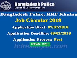 Bangladesh Police RRF Khulna Job Circular 2018