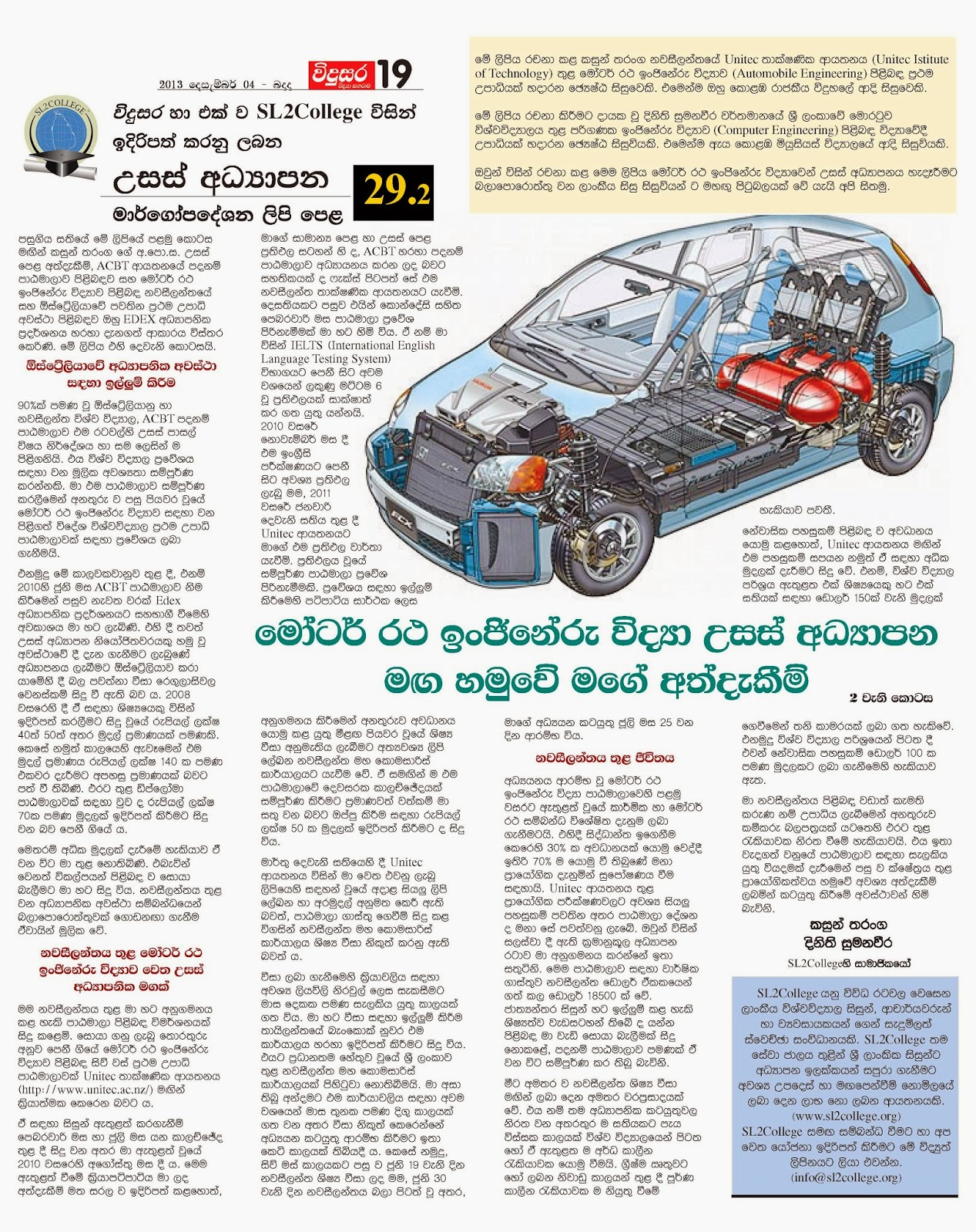 Automobile Engineering For Sl2college Vidusara My Educational Experience In The Field Of