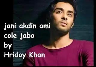 Jani Ekdin Ami Chole Jabo Lyrics By Hridoy Khan (জানি একদিন)