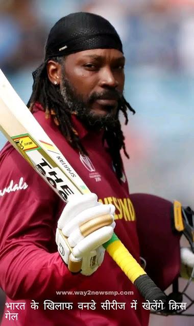 भारत के खिलाफ वनडे सीरीज में खेलेंगे क्रिस गेल, होगा 8 अगस्त को मैच