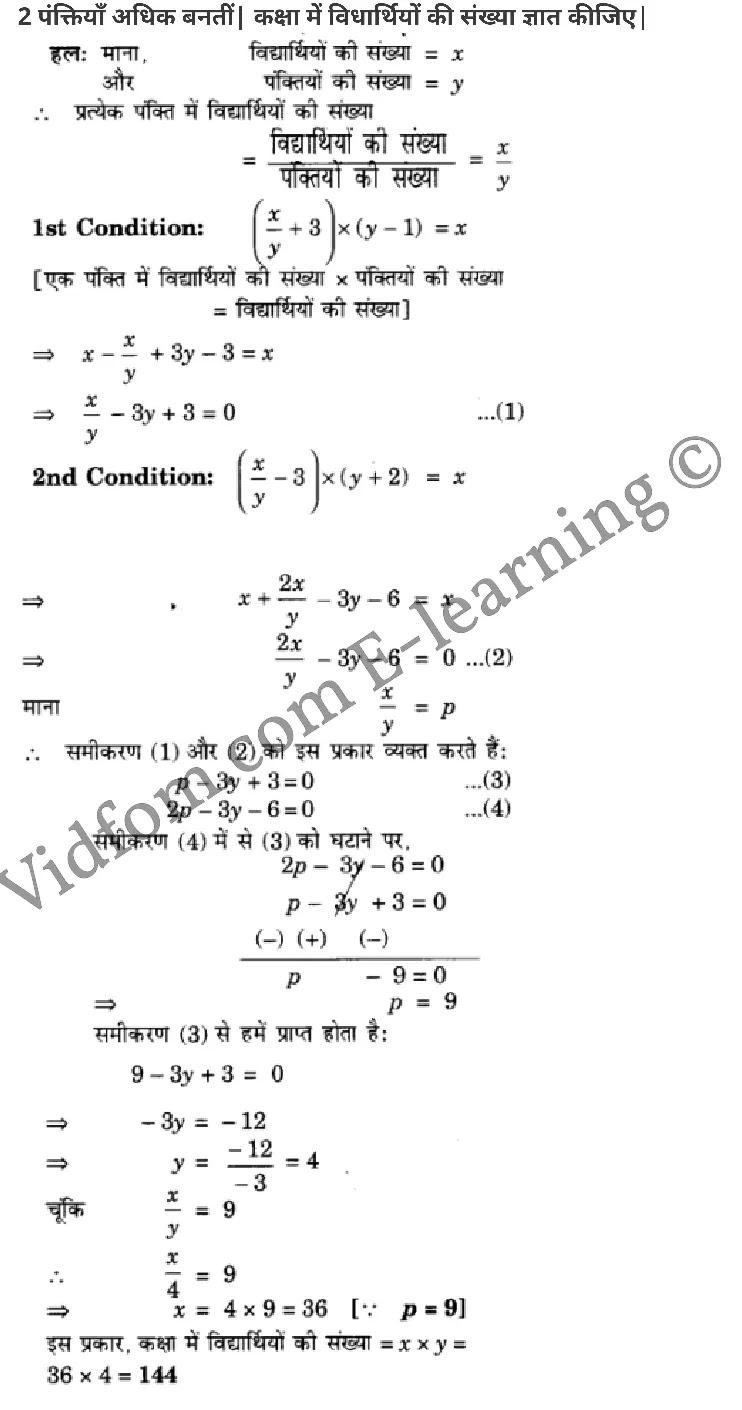 class 10 maths chapter 3 hindi medium 54