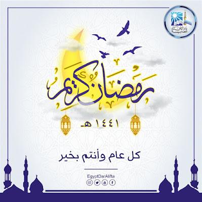 روية هلال شهر رمضان 2020