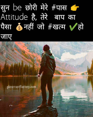 Attitude Status in Hindi, Whtasapp Attitude Status in Hindi For Girls and Boys, Best Attitude Status in Hindi