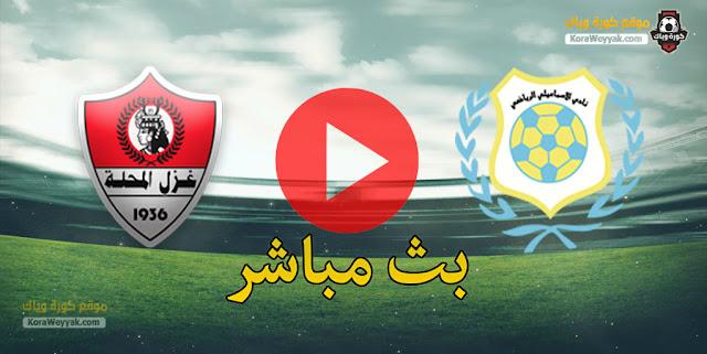 نتيجة مباراة الإسماعيلي وغزل المحلة اليوم السبت 23 يناير 2021 في الدوري المصري