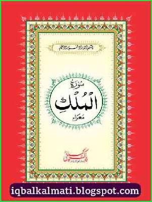 Surah Mulk Full PDF Download