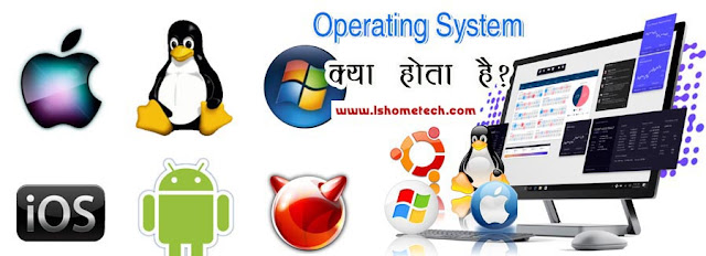 Operating System kya hota hai?