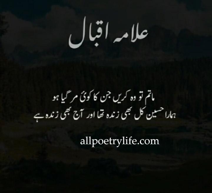 Allama Iqbal poetry in Urdu for students, Allama Iqbal quotes in Urdu, allama iqbal famous poetry in urdu, allama iqbal famous poetry, famous quotes of allama iqbal, allama iqbal most famous poetry, famous allama iqbal poetry in urdu, allama iqbal poetry,sad poetry, sad shayari, sad quotes urdu, sad poetry in urdu, heart touching shayari, sad shayari image, sad shayari urdu, zindagi sad shayari, poetry in urdu 2 lines, sad shayari status, sad shayari photo, allama iqbal poetry, iqbal shayari, allama iqbal ki shayari, iqbal day poetry, allama iqbal in urdu, allama iqbal poetry in urdu for students, allama iqbal quotes in urdu,