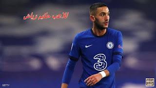 اللاعب حكيم زياش - رياضة اليوم