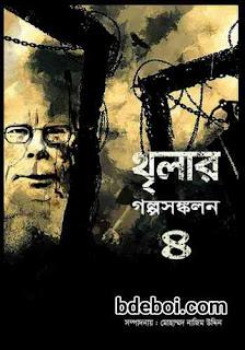 থৃলার গল্প সঙ্কলন ৪ - মোহাম্মদ নাজিম উদ্দিন Thriller Golpo Songkolon 4 - Mohammod Nazim Uddin pdf