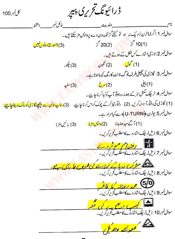 learning licence test in URDU