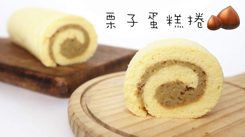 Chestnut Cake Roll 栗子蛋糕捲