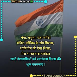 15 August Shayari Quotes Status In Hindi 2021, गंगा, यमुना, यहां नर्मदा मंदिर, मस्जिद के संग गिरजा, शांति प्रेम की देता शिक्षा, मेरा भारत सदा सर्वदा। सभी देशवासियों को स्वतंत्रता दिवस की शुभ कामनाएं !