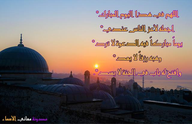 اللهم في هذا اليوم المبارك, دعاء يوم الجمعة, dou3ae,