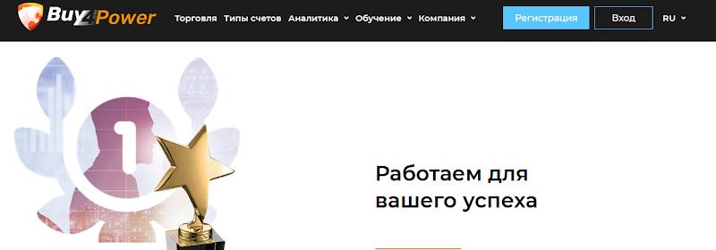 Мошеннический сайт buy4power.com/ru – Отзывы, развод. Компания  Buy4Power мошенники