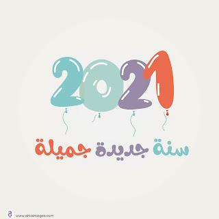 تهنئة راس السنة الميلادية 2021 سنة ميلادية جميلة