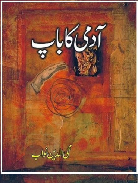 aadmi-ka-baap-mohiuddin-nawab-pdf-download-free