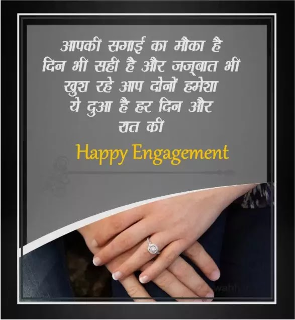 Engagement  Shayari