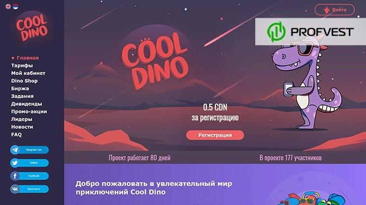 Обновления в CoolDino