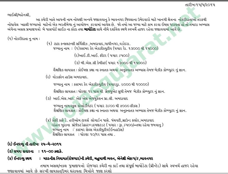www.ojas.guj.nic.in - Gujarat Government Jobs - Employment News
