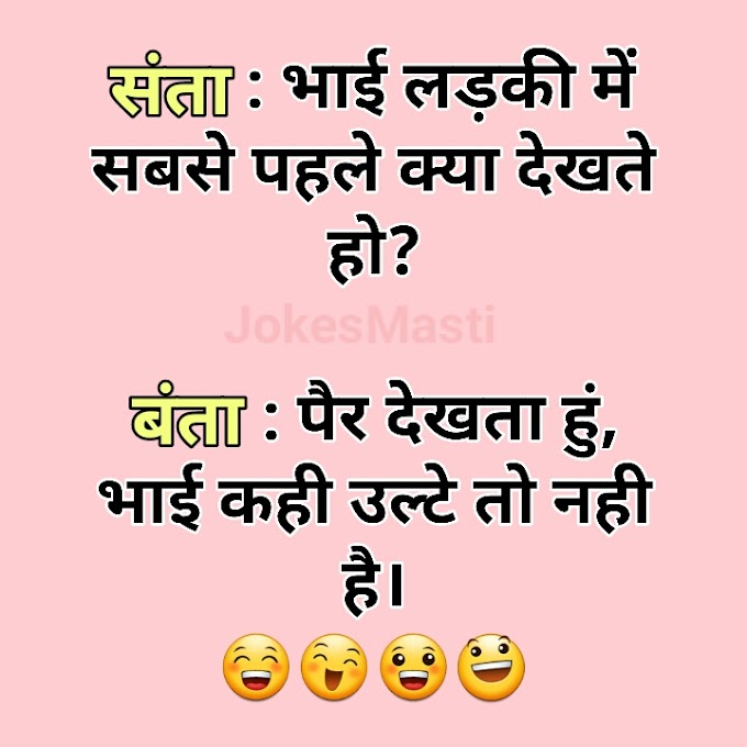 Santa Banta Jokes in Hindi | Santa Banta Jokes in Hindi Images 2020