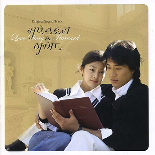 Various Artists – Love story in Harvard OST (FLAC)