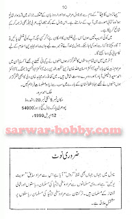 Paharon Ka Beta Novel By Malik Ahmad Sarwar