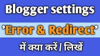 Blogger/blog सेटिंग error & redirect में क्या करें/लिखें, blog website सेटिंग error & redirect