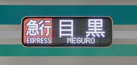 東急電鉄目黒線 急行 目黒行き2 東京メトロ9000系FCLED