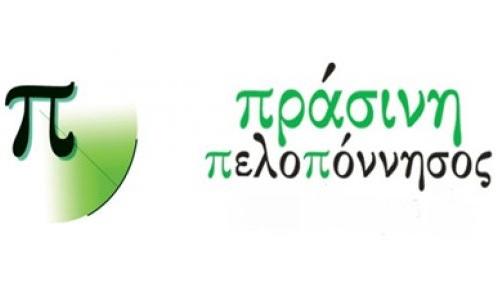 """Επερώτηση από την """"Πράσινη Πελοπόννησος"""" για την προετοιμασία της Περιφέρειας για την αντιπυρική περίοδο"""