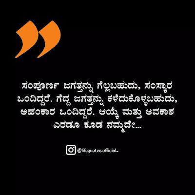 kannada quotes by vivekananda