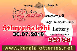 "KeralaLotteries.net, ""kerala lottery result 30.07.2019 sthree sakthi ss 168"" 30th July 2019 result, kerala lottery, kl result,  yesterday lottery results, lotteries results, keralalotteries, kerala lottery, keralalotteryresult, kerala lottery result, kerala lottery result live, kerala lottery today, kerala lottery result today, kerala lottery results today, today kerala lottery result, 30 7 2019, 30.07.2019, kerala lottery result 30-7-2019, sthree sakthi lottery results, kerala lottery result today sthree sakthi, sthree sakthi lottery result, kerala lottery result sthree sakthi today, kerala lottery sthree sakthi today result, sthree sakthi kerala lottery result, sthree sakthi lottery ss 168 results 30-7-2019, sthree sakthi lottery ss 168, live sthree sakthi lottery ss-168, sthree sakthi lottery, 30/7/2019 kerala lottery today result sthree sakthi, 30/07/2019 sthree sakthi lottery ss-168, today sthree sakthi lottery result, sthree sakthi lottery today result, sthree sakthi lottery results today, today kerala lottery result sthree sakthi, kerala lottery results today sthree sakthi, sthree sakthi lottery today, today lottery result sthree sakthi, sthree sakthi lottery result today, kerala lottery result live, kerala lottery bumper result, kerala lottery result yesterday, kerala lottery result today, kerala online lottery results, kerala lottery draw, kerala lottery results, kerala state lottery today, kerala lottare, kerala lottery result, lottery today, kerala lottery today draw result,"