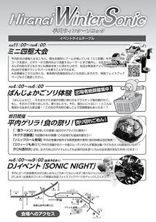 Hiranai Winter Sonic 2016 flyer back 平成28年 平内ウィンターソニック チラシ裏