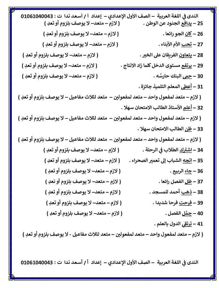 ملزمة لغة عربية الصف الأول الإعدادي شهر إبريل إختيار من متعدد أ/ أسعد ندا 15