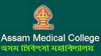 assam-medical-college-recruitment-2017