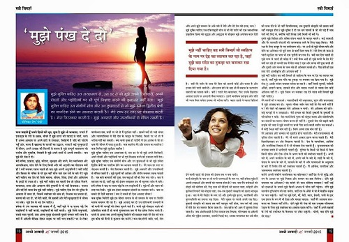 Essay on Women's Rights in Hindi