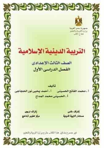 كتاب التربية الدينية للصف الثالث الإعدادى الفصل الدراسي الأول والثاني 2021