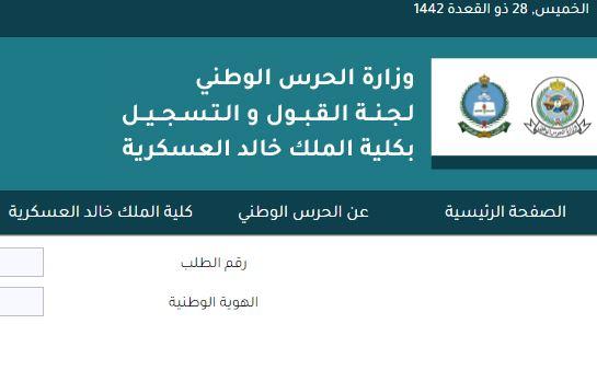 الان نتائج الحرس الوطني 1442 لكلية الملك خالد العسكرية السعودى