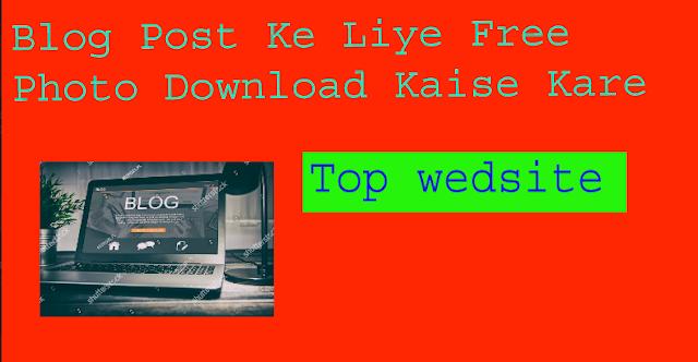 blog post ke liye photo download kare