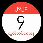 Myanmar Calendar 2020