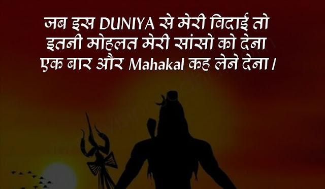 mahadev status in hindi 2 line